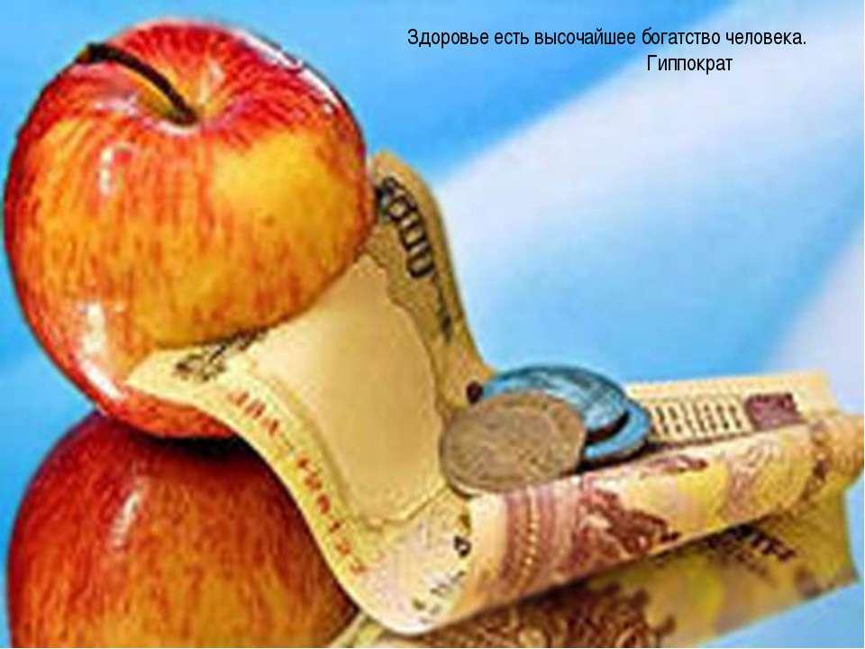Здоровье есть высочайшее богатство человека. Гиппократ