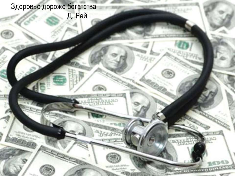 Здоровье дороже богатства Д. Рей