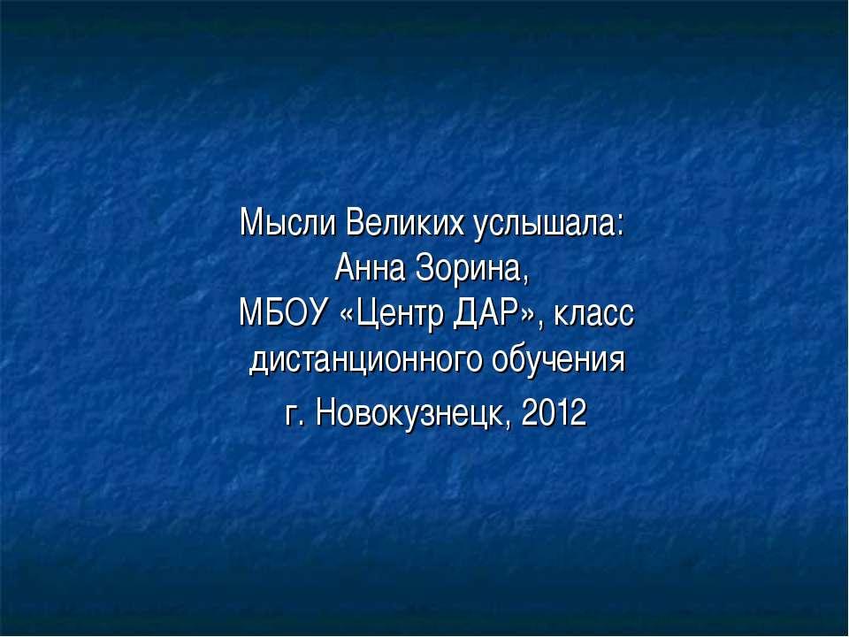 Мысли Великих услышала: Анна Зорина, МБОУ «Центр ДАР», класс дистанционного о...