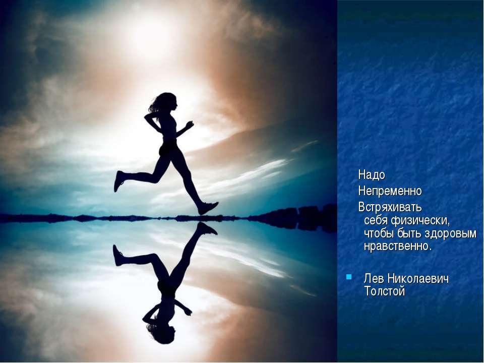 Надо Непременно Встряхивать себя физически, чтобы быть здоровым нравственно. ...