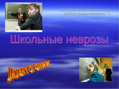 Автор презентации педагог-психолог ЦППРиК г.Бежецк Михайлова Т.А