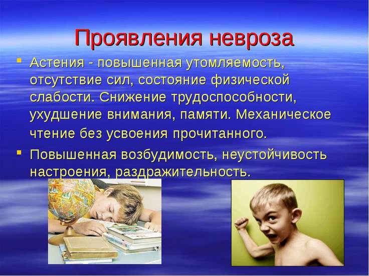Проявления невроза Астения - повышенная утомляемость, отсутствие сил, состоян...