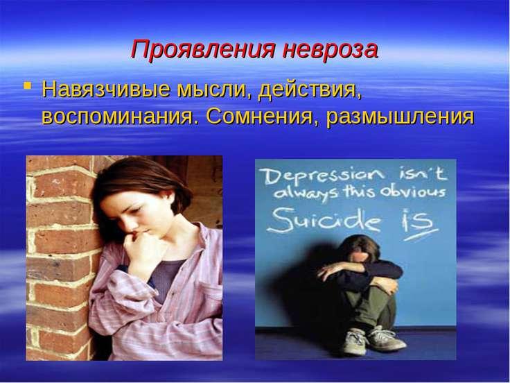 Проявления невроза Навязчивые мысли, действия, воспоминания. Сомнения, размыш...