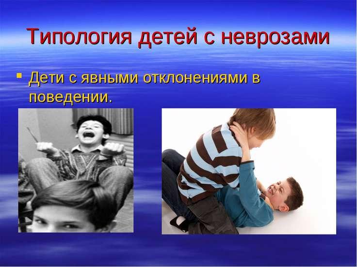 Типология детей с неврозами Дети с явными отклонениями в поведении.