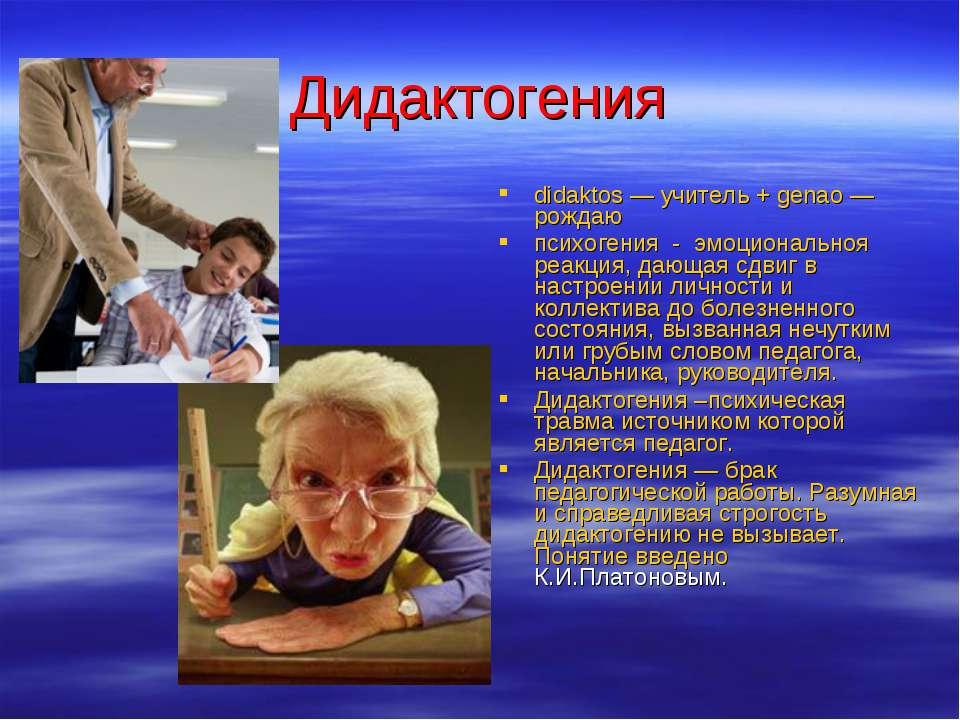Дидактогения didaktos — учитель + genao — рождаю психогения - эмоциональноя р...