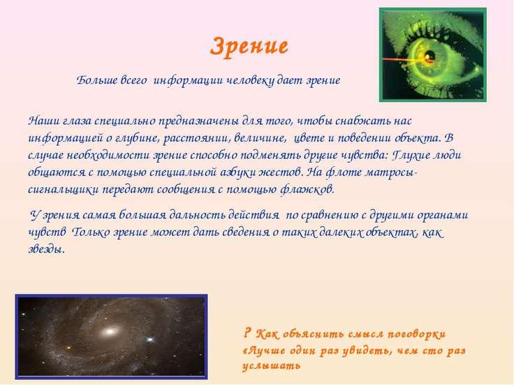 Зрение Больше всего информации человеку дает зрение Наши глаза специально пре...