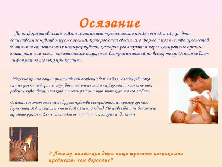 Осязание Общение при помощи прикосновений особенно важно для младенцев, пока ...