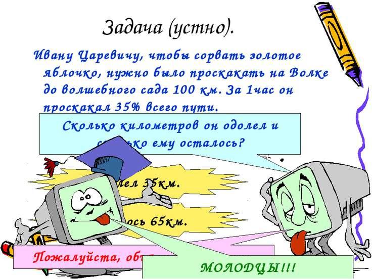 Задача (устно). Ивану Царевичу, чтобы сорвать золотое яблочко, нужно было про...