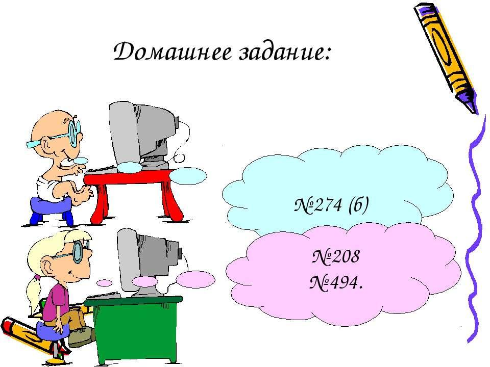 Домашнее задание: № 274 (б) № 208 № 494.