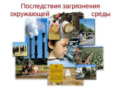 Последствия загрязнения окружающей среды