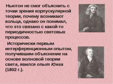 Ньютон не смог объяснить с точки зрения корпускулярной теории, почему возника...