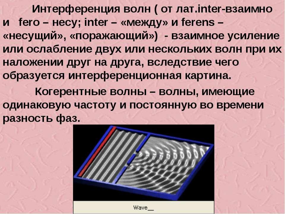 Интерференция волн ( от лат.inter-взаимно и fero – несу; inter – «между» и fe...