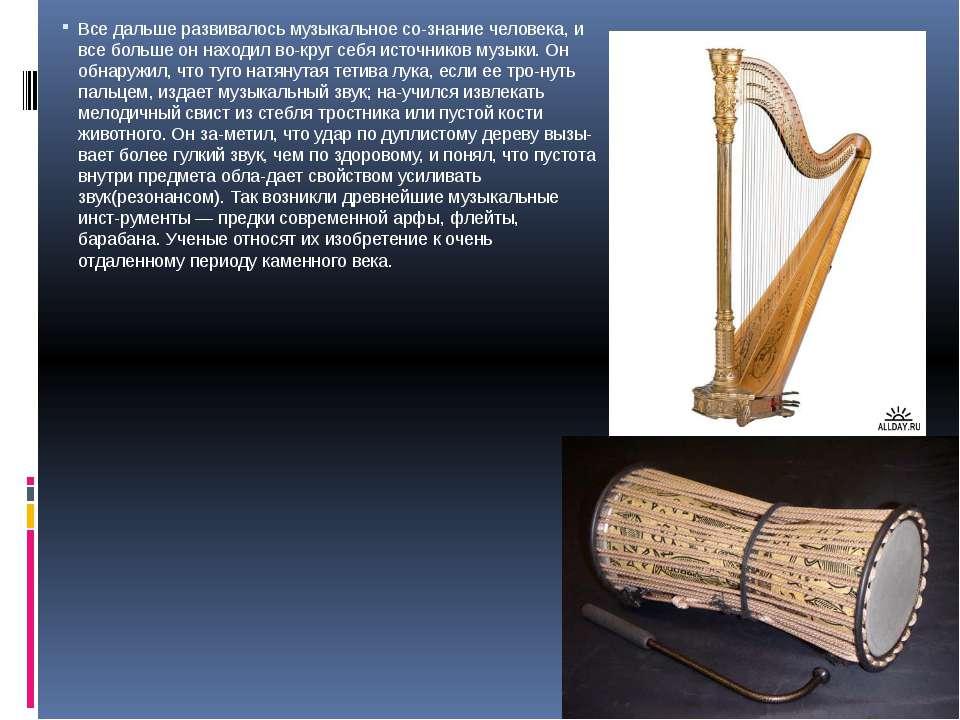 Все дальше развивалось музыкальное со знание человека, и все больше он находи...