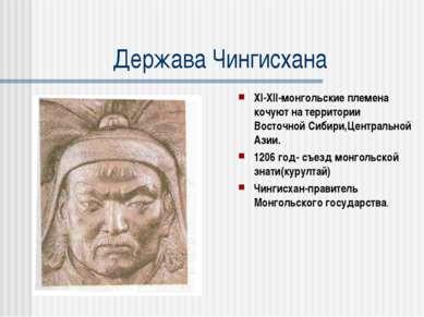 Держава Чингисхана XI-XII-монгольские племена кочуют на территории Восточной ...