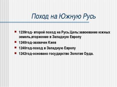 Поход на Южную Русь 1239год- второй поход на Русь.Цель:завоевание южных земел...