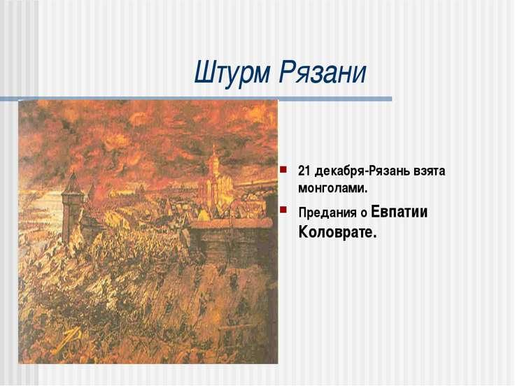 Штурм Рязани 21 декабря-Рязань взята монголами. Предания о Евпатии Коловрате.