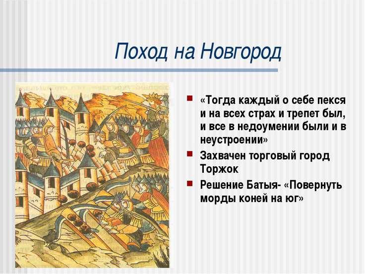 Поход на Новгород «Тогда каждый о себе пекся и на всех страх и трепет был, и ...
