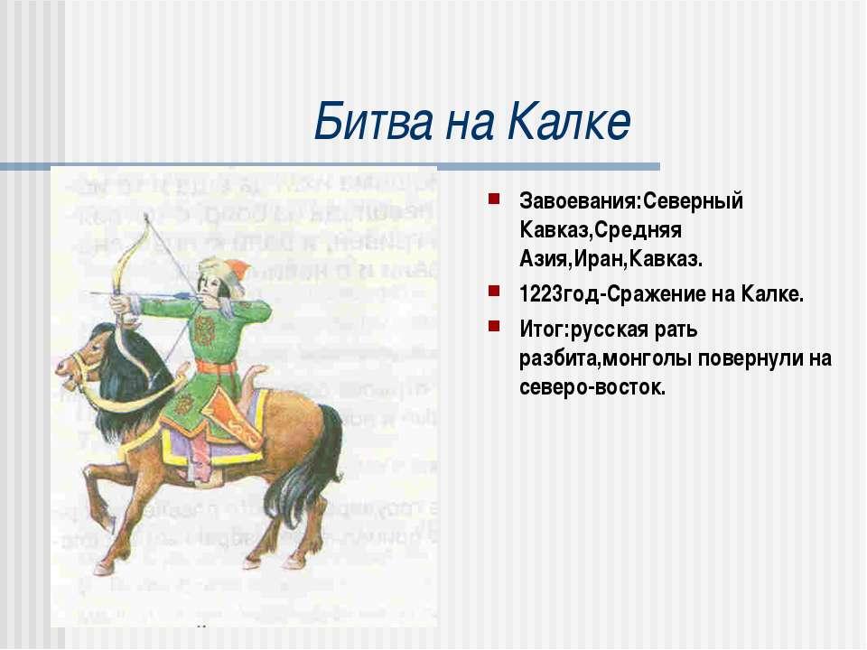 Битва на Калке Завоевания:Северный Кавказ,Средняя Азия,Иран,Кавказ. 1223год-С...