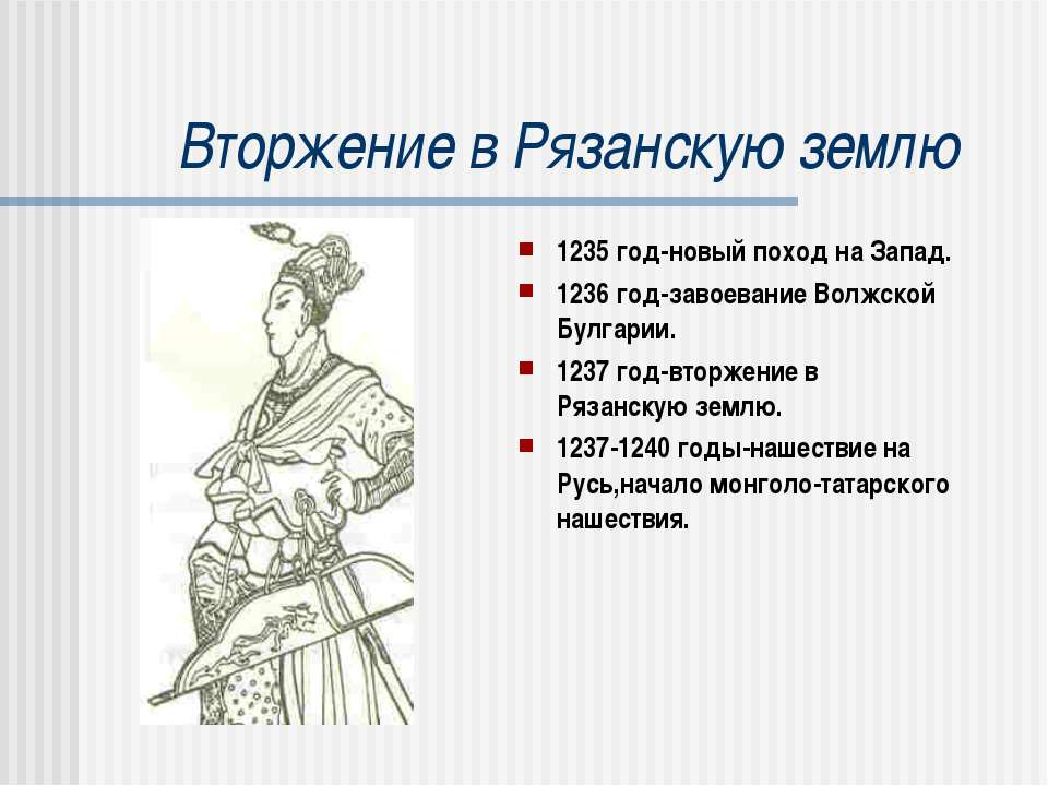 Вторжение в Рязанскую землю 1235 год-новый поход на Запад. 1236 год-завоевани...
