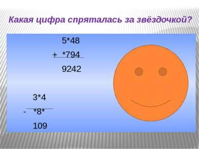 Какая цифра спряталась за звёздочкой? 5*48 + *794 9242 3*4 - *8* 109