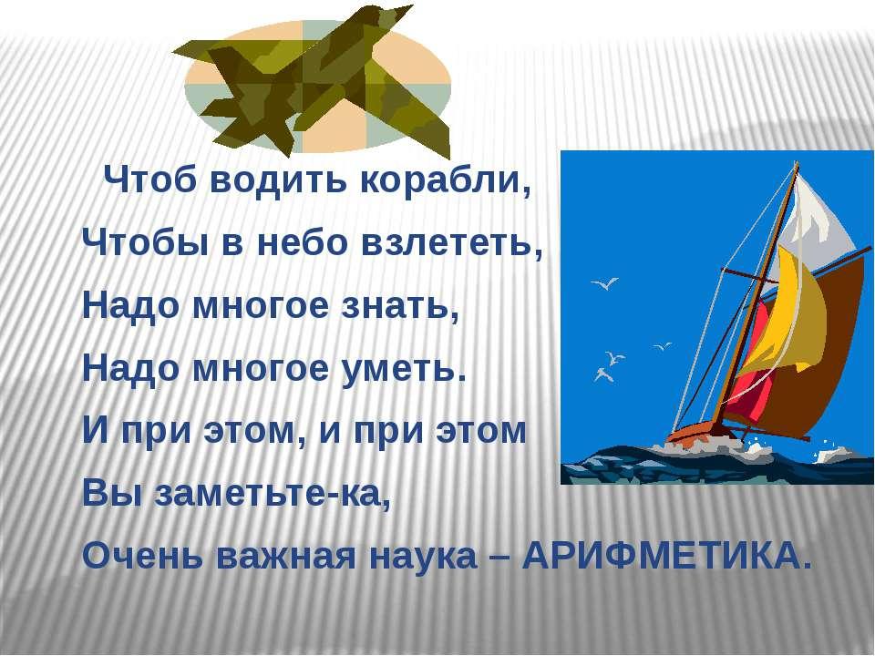Чтоб водить корабли, Чтобы в небо взлететь, Надо многое знать, Надо многое ум...