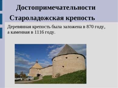 Достопримечательности Староладожская крепость Деревянная крепость была заложе...