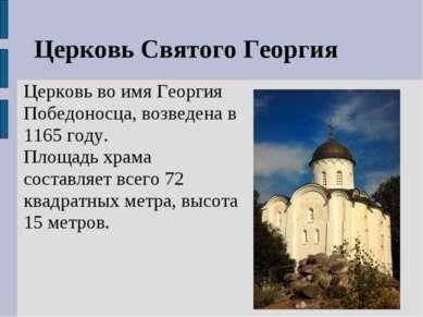 Церковь Святого Георгия Церковь во имя Георгия Победоносца, возведена в 1165 ...