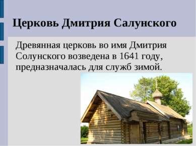 Церковь Дмитрия Салунского Древянная церковь во имя Дмитрия Солунского возвед...