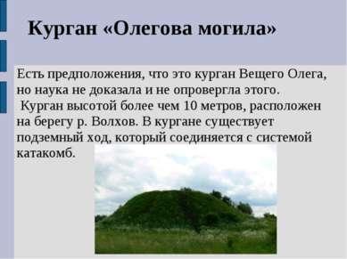 Курган «Олегова могила» Есть предположения, что это курган Вещего Олега, но н...