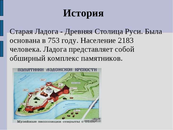 История Старая Ладога - Древняя Столица Руси. Была основана в 753 году. Насел...