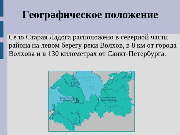 Географическое положение Село Старая Ладога расположено в северной части райо...