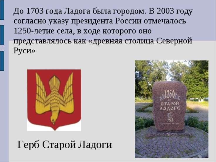 Герб Старой Ладоги До 1703 года Ладога была городом. В 2003 году согласно ука...
