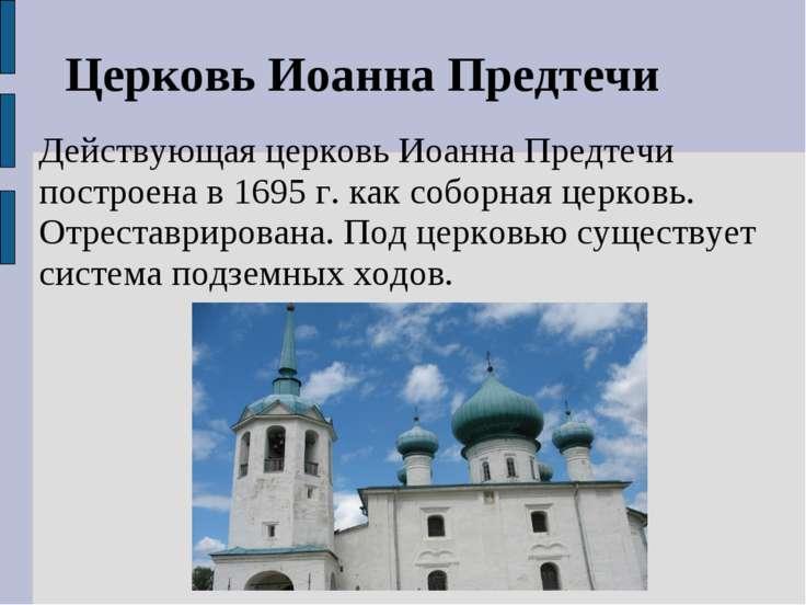 Церковь Иоанна Предтечи Действующая церковь Иоанна Предтечи построена в 1695 ...