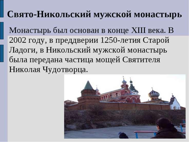 Свято-Никольский мужской монастырь Монастырь был основан в конце XIII века. В...