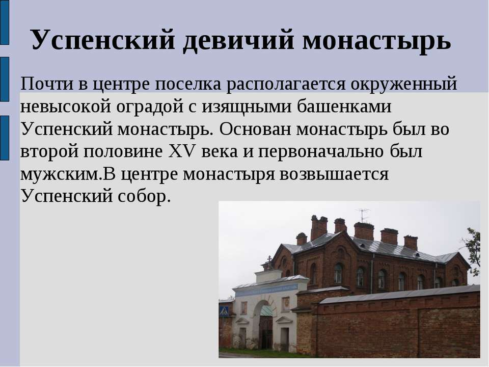 Успенский девичий монастырь Почти в центре поселка располагается окруженный н...