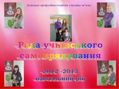 Донецьке професійно-технічне училище зв'язку