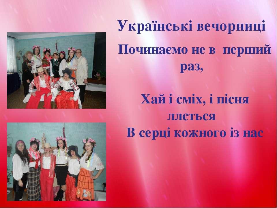 Українські вечорниці  Починаємо не в перший раз, Хай і сміх, і пісня ллє...