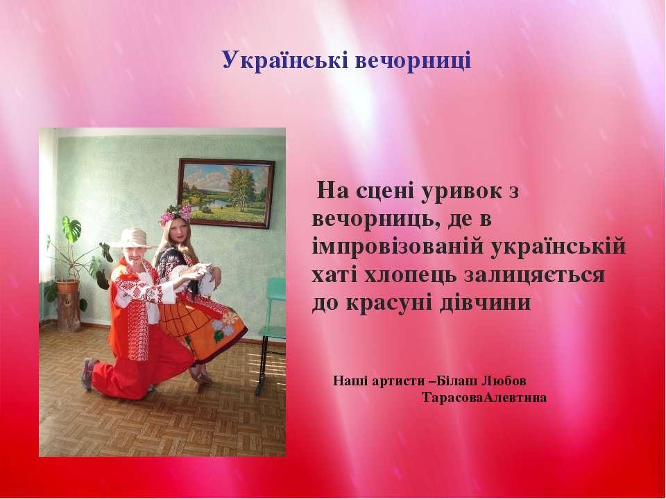 На сцені уривок з вечорниць, де в імпровізованій українській хаті хлопець зал...
