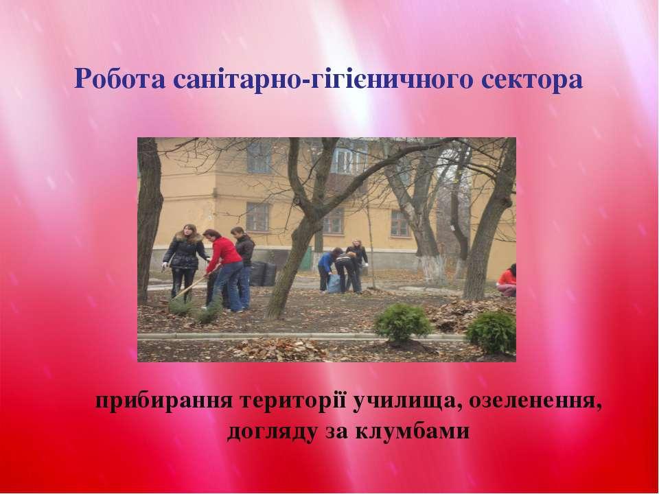 Робота санітарно-гігієничного сектора прибирання території училища, озелененн...