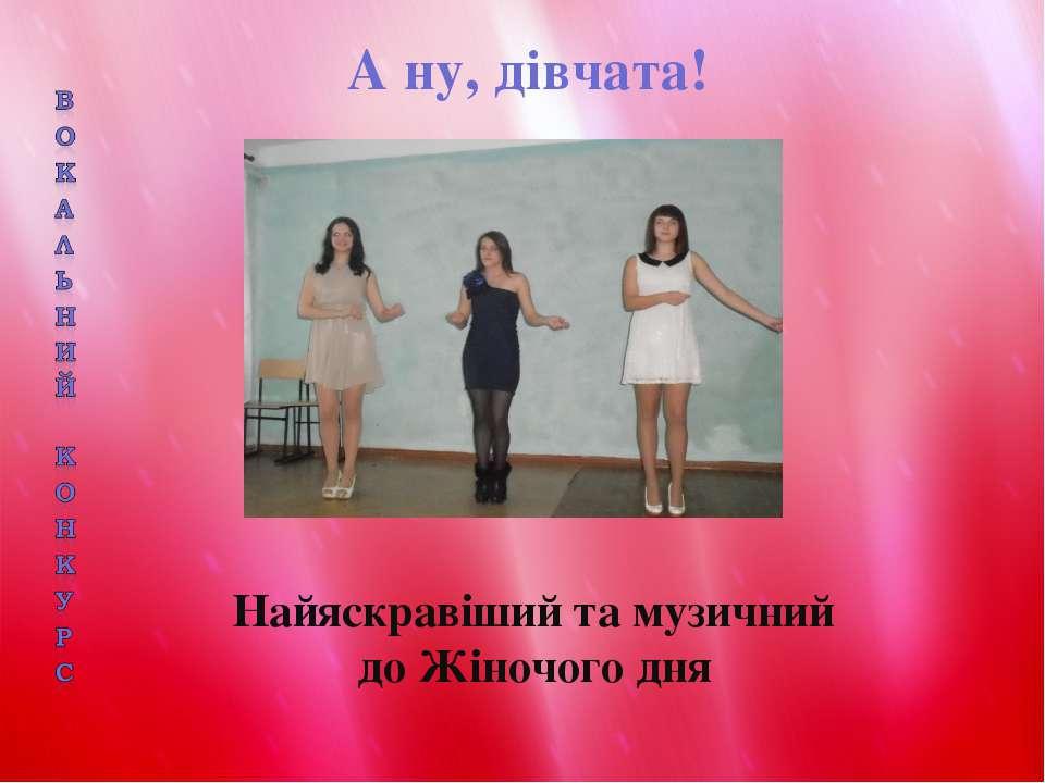 А ну, дівчата! Найяскравіший та музичний до Жіночого дня