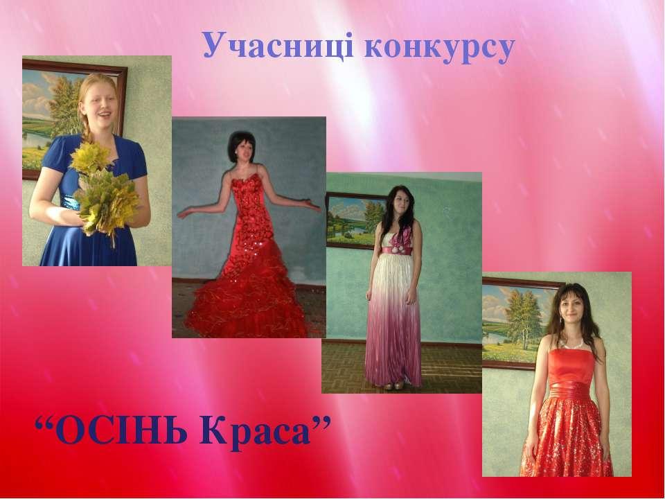 """Учасниці конкурсу """"ОСІНЬ Краса"""""""