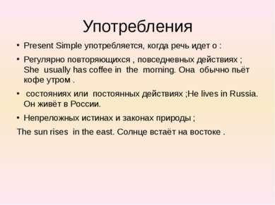 Употребления Present Simple употребляется, когда речь идет о : Регулярно повт...
