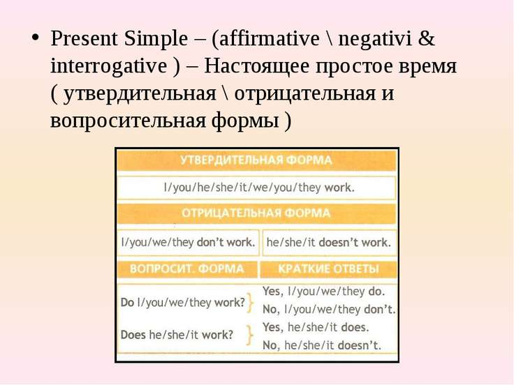 Present Simple – (affirmative \ negativi & interrogative ) – Настоящее просто...
