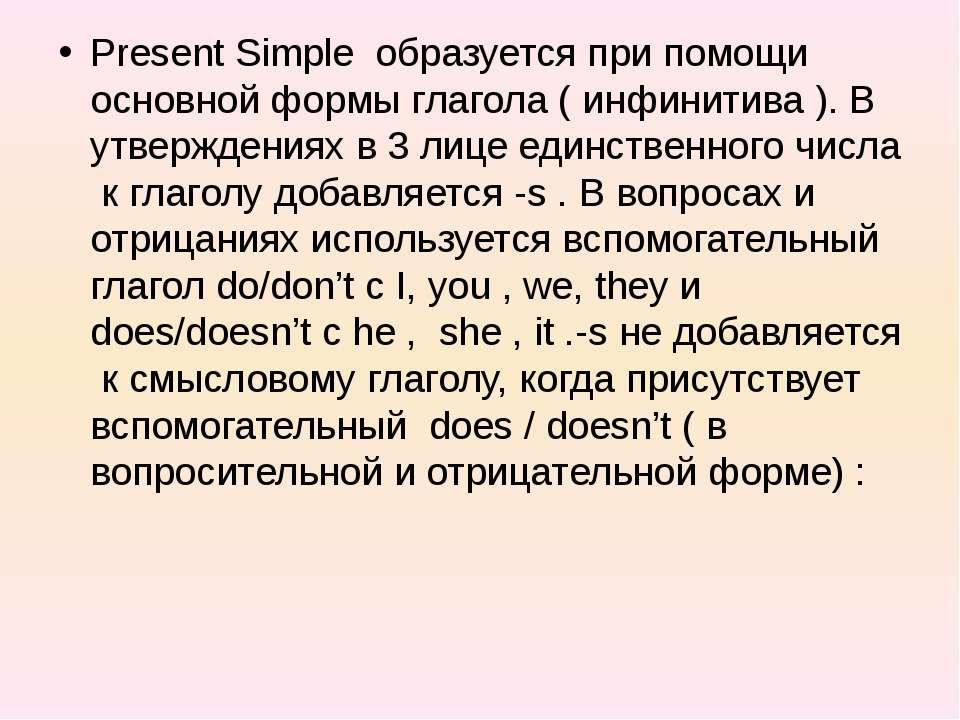 Present Simple образуется при помощи основной формы глагола ( инфинитива ). В...