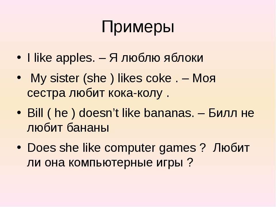 Примеры I like apples. – Я люблю яблоки My sister (she ) likes coke . – Моя с...