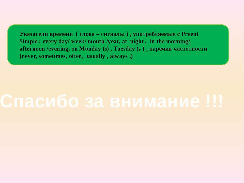 Указатели времени ( слова – сигналы ) , употребляемые с Preent Simple : every...