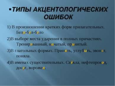 1) В произношении кратких форм прилагательных. Бела-бел-бело 2)В выборе места...