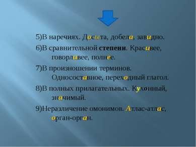 5)В наречиях. Досыта, добела, завидно. 6)В сравнительной степени. Красивее, г...