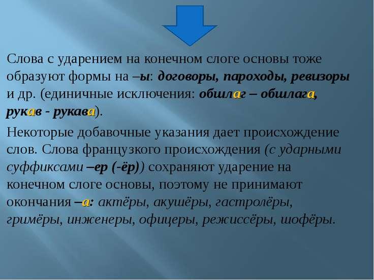 Слова с ударением на конечном слоге основы тоже образуют формы на –ы: договор...