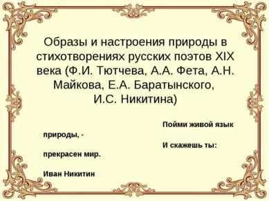 Образы и настроения природы в стихотворениях русских поэтов XIX века (Ф.И. Тю...